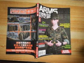 ARMS军事装备【2013年5