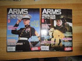 ARMS军事装备【2014年1、2】