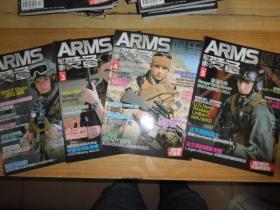 ARMS军事装备【2012年1、3、4、5合售】