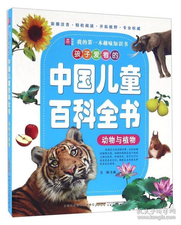 孩子爱看的中国儿童百科全书:动物与植物(彩图注音)