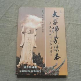 大众佛学读本(厦门佛教文化学会丛书)作者签赠