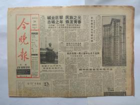 天津今晚报1987年11月24日