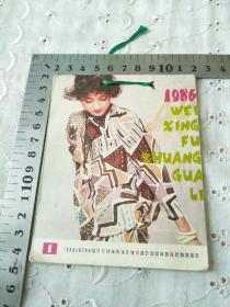 1986年挂历时装裁剪。影视明星。
