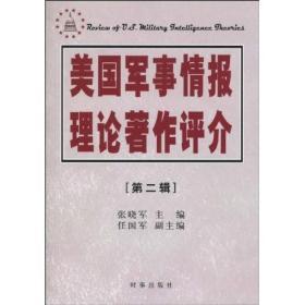 美国军事情报理论著作评介(第二辑)