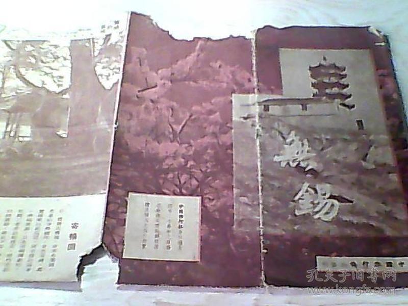 老地图【无锡旅游地图】