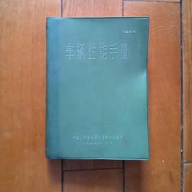 车辆性能手册(1975年1版1印)(塑精装)