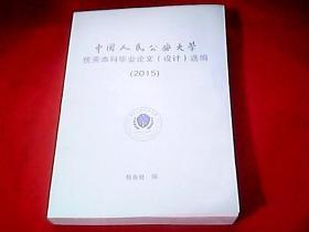 中国人民公安大学优秀本科毕业论文(设计)选编2015