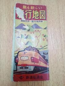 1962年日本《最新旅行地图》折叠彩印长幅