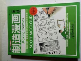 制造漫画(第3版):揭示卡通、漫画和图形小说叙事技巧的秘密