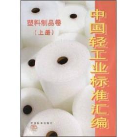 中国轻工业标准汇编:塑料制品卷(上册)