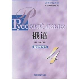 俄语教学参考书4(第2次)(修订版)