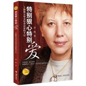 特别狠心特别爱上海犹太母亲培养富豪的手记新版