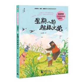 安武林大奖童话精选(插图本)3葡萄牙小熊