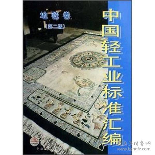 中国轻工业标准汇编地毯卷(第二版)