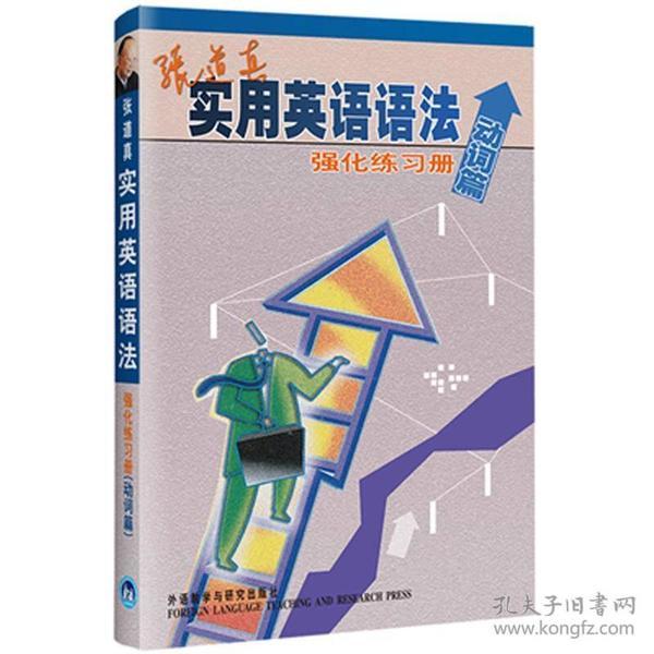 张道真实用英语语法强化练习册(动词篇)