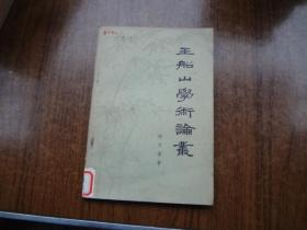 王船山学术论丛   馆藏9品 自然旧  78年一版一印