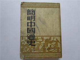 1949年初版 简明中国通史 存;下册(注:该书缺封底,封底上手用纸后补小修)