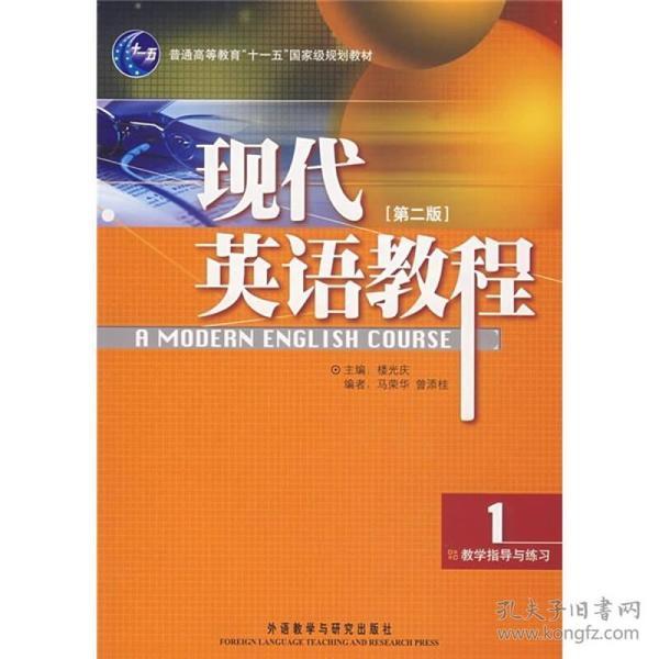 现代英语教程(1)(教学指导与练习)(第2版)