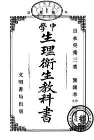 中学生理卫生教科书-1909年版-(复印本)