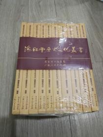 海陆丰历史文化丛书 全套六册全  未开封