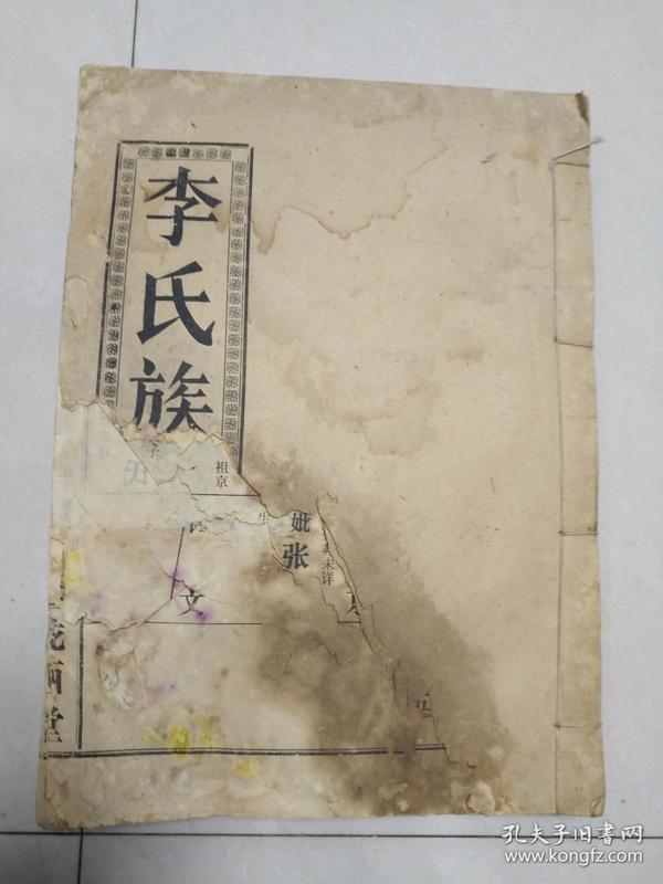 陇西堂李氏族谱 卷二 长房齐质公世系.