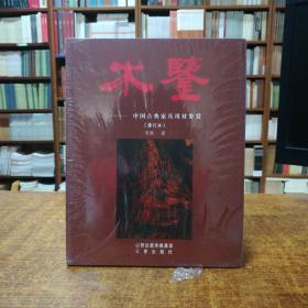 木鉴:中国古典家具用材鉴赏  (修订本)