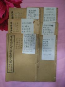 陈修园医书六册