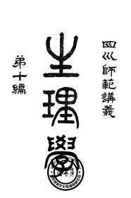 生理学-师范用-(复印本)-四川师范讲义