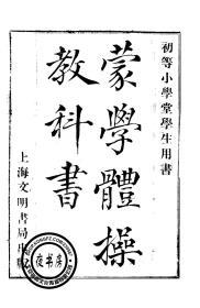 蒙学体操教科书-初小用-(复印本)