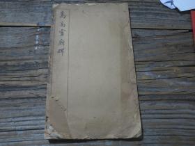 民国有正书局版:《嵩高灵庙碑》