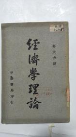 民国旧书 经济学理论【出版日期扣掉了,看图】A6158