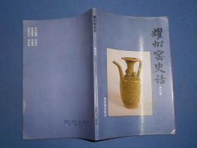 耀州窑史话