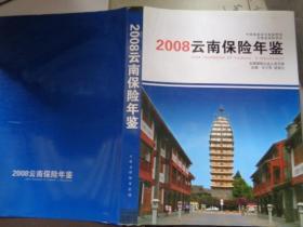2008云南保险年鉴