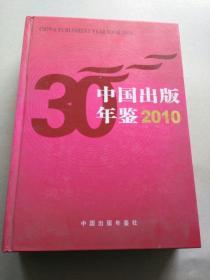 中国出版年鉴2010