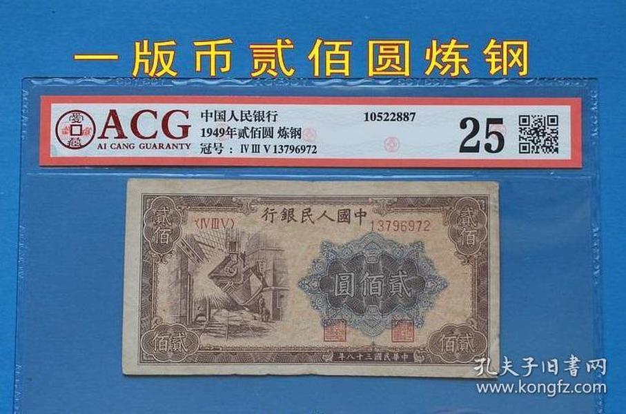 爱藏评级币25分第一套人民币真币200元炼钢1949年贰佰圆一版币