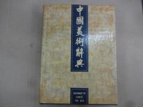 中国美术辞典