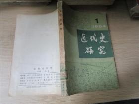 近代史研究(1984年第1期)