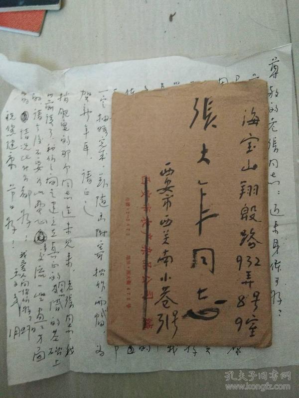 【信礼】王子武邮给张大年,有信封信礼一页