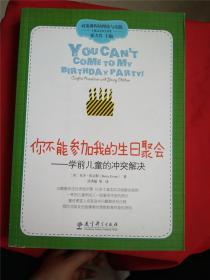 高宽课程的理论与实践你不能参加我的生日聚会:学前儿童的冲突解决