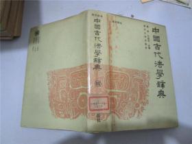 中国古代法学辞典