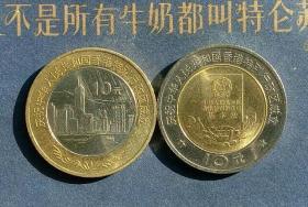97年香港回归纪念币