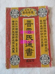 晋云氏通书(戊辰年1988)——宗睦堂