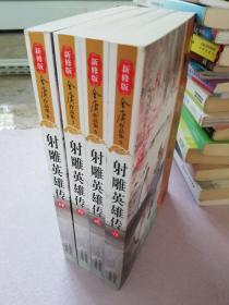 射雕英雄传(全四册)实物拍图
