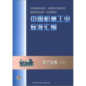中国机械工业标准汇编(泵产品卷下)