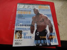 《健美先生》2007第7期,全新,有海报和赠送的小刊,