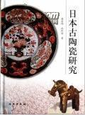 日本古陶瓷研究(精)
