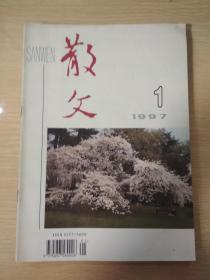 散文· (1997年第1-6期·)