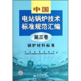 中国电站锅炉?#38469;?#26631;准规范汇编(第3卷):锅炉材料标准