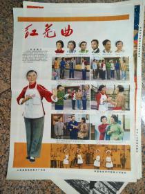 2-1002.红花曲,1965年上海海燕电影制片厂,中国电影发行放映公司,规格2开