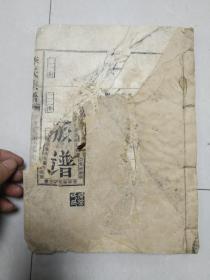 陇西堂李氏族谱 卷二 长房齐申公世系